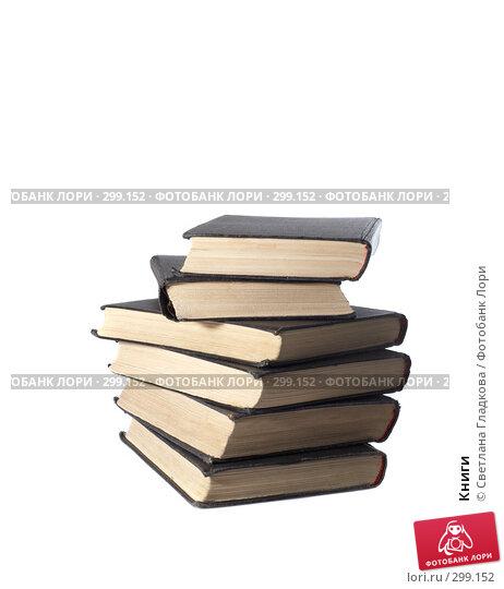 Книги, фото № 299152, снято 30 марта 2008 г. (c) Cветлана Гладкова / Фотобанк Лори