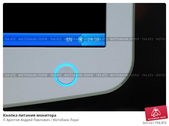 Кнопка питания монитора, фото № 154472, снято 20 сентября 2017 г. (c) Арестов Андрей Павлович / Фотобанк Лори