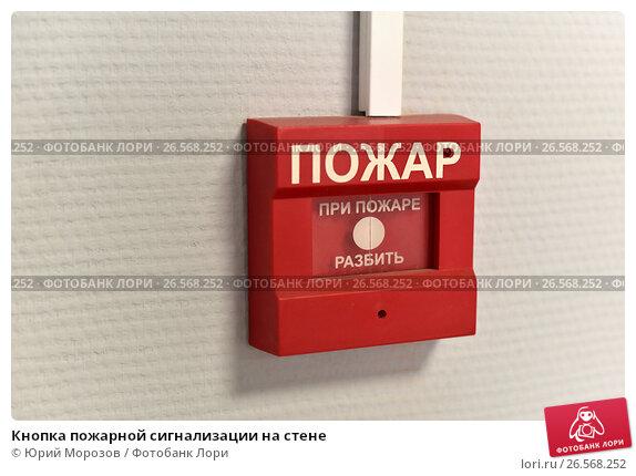 Купить «Кнопка пожарной сигнализации на стене», эксклюзивное фото № 26568252, снято 21 июня 2017 г. (c) Юрий Морозов / Фотобанк Лори