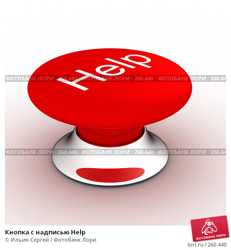 Кнопка с надписью Help, иллюстрация № 260440 (c) Ильин Сергей / Фотобанк Лори
