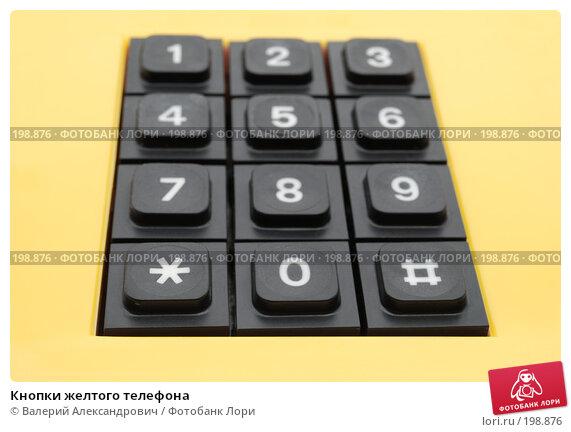 Кнопки желтого телефона, фото № 198876, снято 18 января 2017 г. (c) Валерий Александрович / Фотобанк Лори