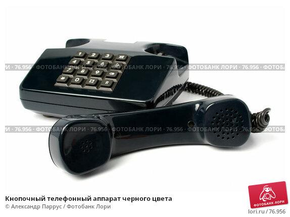 Кнопочный телефонный аппарат черного цвета, фото № 76956, снято 11 февраля 2007 г. (c) Александр Паррус / Фотобанк Лори