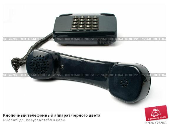 Кнопочный телефонный аппарат черного цвета, фото № 76960, снято 11 февраля 2007 г. (c) Александр Паррус / Фотобанк Лори