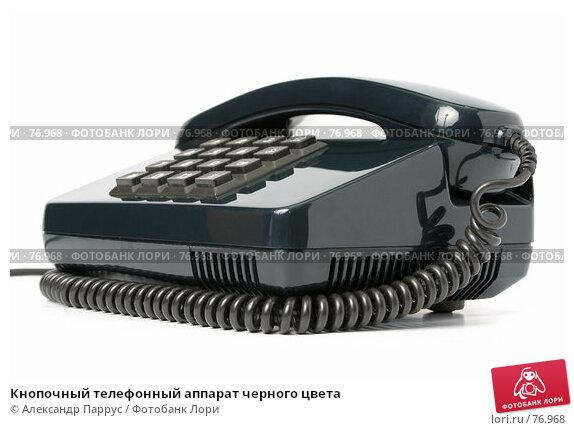 Кнопочный телефонный аппарат черного цвета, фото № 76968, снято 11 февраля 2007 г. (c) Александр Паррус / Фотобанк Лори