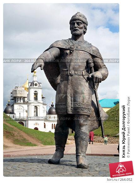 Князь Юрий Долгорукий, фото № 264052, снято 19 апреля 2008 г. (c) Parmenov Pavel / Фотобанк Лори