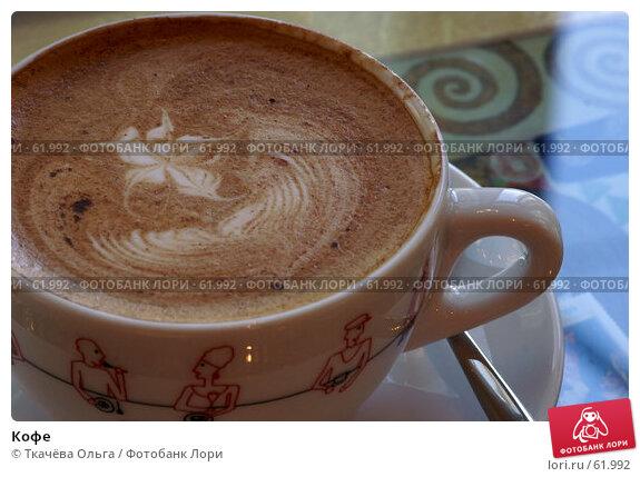 Кофе, фото № 61992, снято 18 июня 2007 г. (c) Ткачёва Ольга / Фотобанк Лори