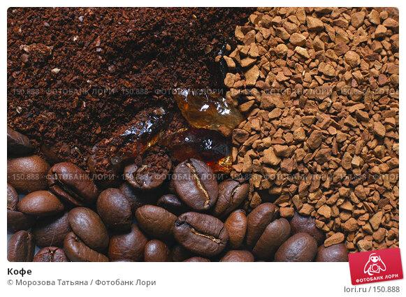 Кофе, фото № 150888, снято 13 марта 2007 г. (c) Морозова Татьяна / Фотобанк Лори