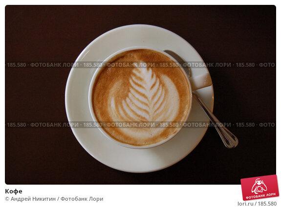 Кофе, фото № 185580, снято 7 июня 2005 г. (c) Андрей Никитин / Фотобанк Лори