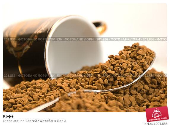 Кофе, фото № 201836, снято 13 февраля 2008 г. (c) Харитонов Сергей / Фотобанк Лори