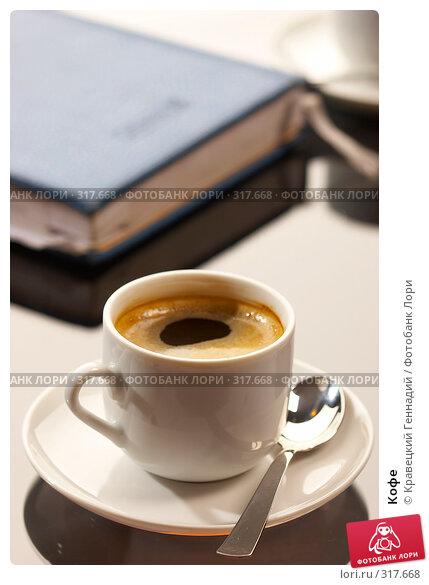 Кофе, фото № 317668, снято 24 октября 2005 г. (c) Кравецкий Геннадий / Фотобанк Лори