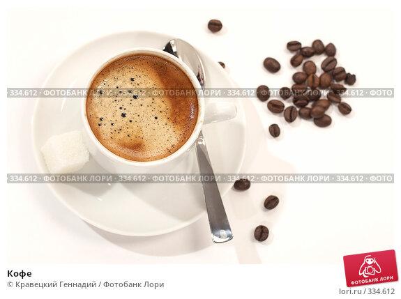 Кофе, фото № 334612, снято 3 ноября 2005 г. (c) Кравецкий Геннадий / Фотобанк Лори