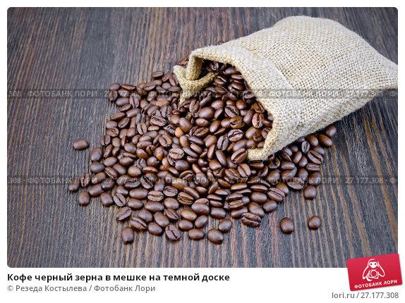 Купить «Кофе черный зерна в мешке на темной доске», фото № 27177308, снято 25 апреля 2017 г. (c) Резеда Костылева / Фотобанк Лори