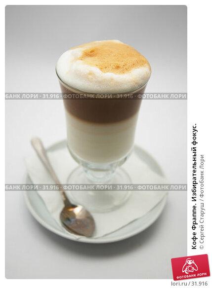 Купить «Кофе Фраппе. Избирательный фокус.», фото № 31916, снято 30 сентября 2006 г. (c) Сергей Старуш / Фотобанк Лори