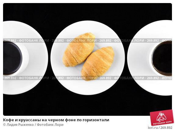 Кофе и круассаны на черном фоне по горизонтали, фото № 269892, снято 23 апреля 2008 г. (c) Лидия Рыженко / Фотобанк Лори
