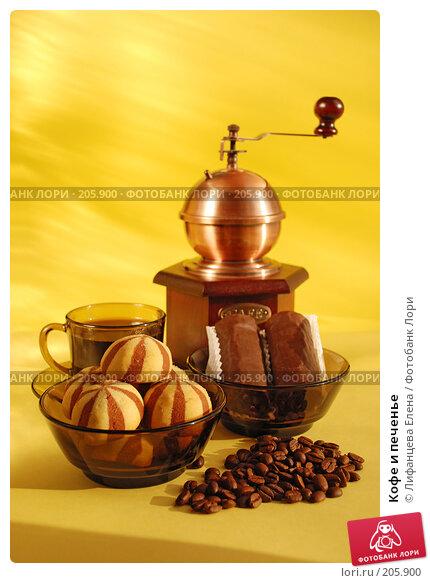 Купить «Кофе и печенье», фото № 205900, снято 18 февраля 2008 г. (c) Лифанцева Елена / Фотобанк Лори