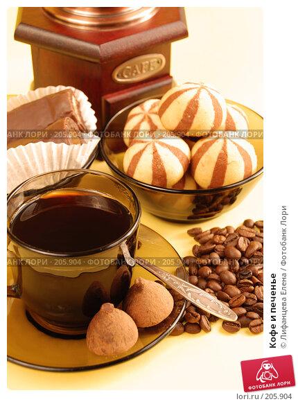 Купить «Кофе и печенье», фото № 205904, снято 18 февраля 2008 г. (c) Лифанцева Елена / Фотобанк Лори