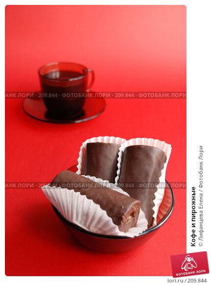 Кофе и пирожные, фото № 209844, снято 25 февраля 2008 г. (c) Лифанцева Елена / Фотобанк Лори