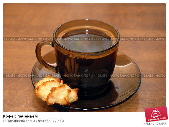 Кофе с печеньем, фото № 175456, снято 25 февраля 2017 г. (c) Лифанцева Елена / Фотобанк Лори