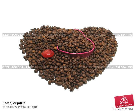 Кофе, сердце, фото № 152524, снято 18 декабря 2007 г. (c) Иван / Фотобанк Лори