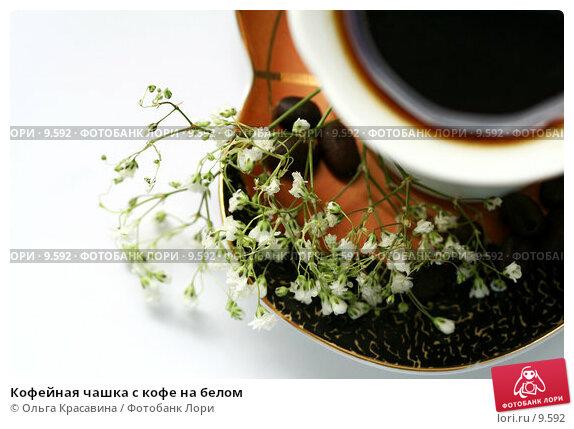 Кофейная чашка с кофе на белом, фото № 9592, снято 27 июня 2006 г. (c) Ольга Красавина / Фотобанк Лори