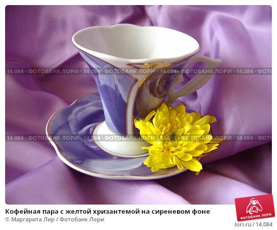 Кофейная пара с желтой хризантемой на сиреневом фоне, фото № 14084, снято 30 сентября 2006 г. (c) Маргарита Лир / Фотобанк Лори