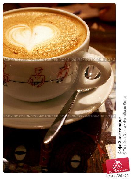 Купить «Кофейное сердце», фото № 26472, снято 24 января 2007 г. (c) Ткачёва Ольга / Фотобанк Лори