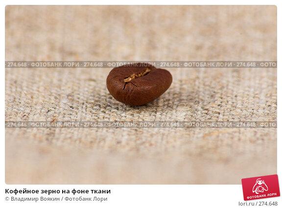 Кофейное зерно на фоне ткани, фото № 274648, снято 10 октября 2007 г. (c) Владимир Воякин / Фотобанк Лори