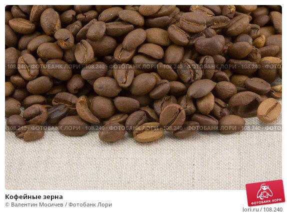 Кофейные зерна, фото № 108240, снято 24 марта 2007 г. (c) Валентин Мосичев / Фотобанк Лори