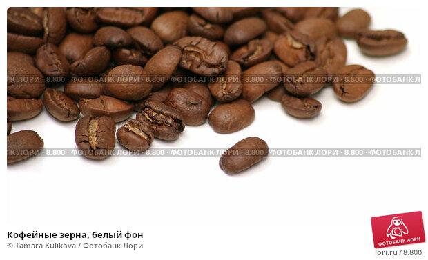 Купить «Кофейные зерна, белый фон», фото № 8800, снято 9 сентября 2006 г. (c) Tamara Kulikova / Фотобанк Лори