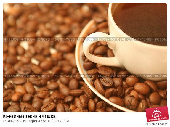 Купить «Кофейные зерна и чашка », фото № 15008, снято 3 ноября 2006 г. (c) Останина Екатерина / Фотобанк Лори