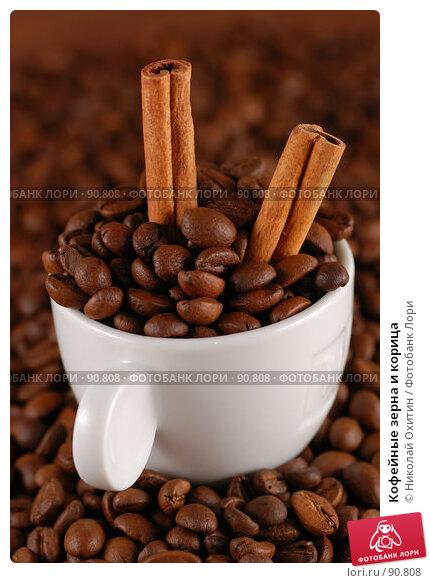 Кофейные зерна и корица, фото № 90808, снято 9 июля 2007 г. (c) Николай Охитин / Фотобанк Лори