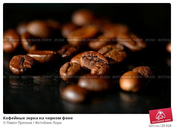 Кофейные зерна на черном фоне, фото № 29924, снято 22 ноября 2006 г. (c) Павел Преснов / Фотобанк Лори