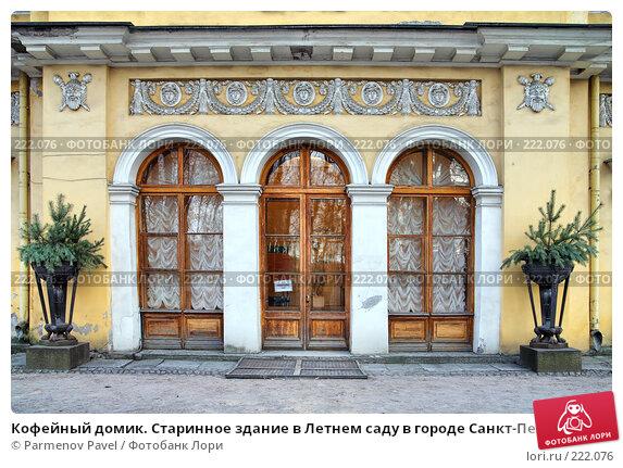 Купить «Кофейный домик. Старинное здание в Летнем саду в городе Санкт-Петербург», фото № 222076, снято 14 февраля 2008 г. (c) Parmenov Pavel / Фотобанк Лори