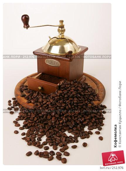 Кофемолка, фото № 212976, снято 2 марта 2008 г. (c) Константин Куцылло / Фотобанк Лори