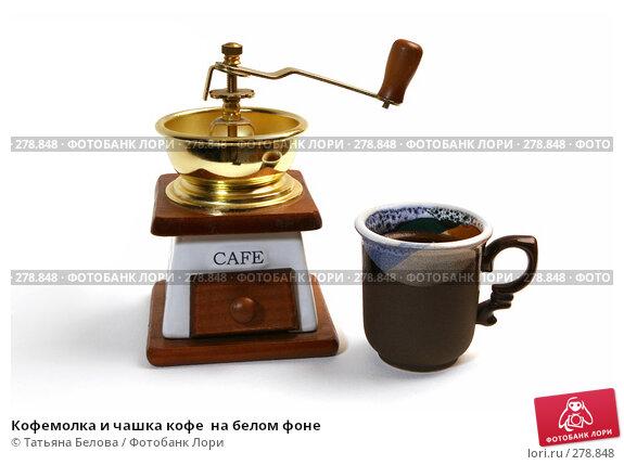 Купить «Кофемолка и чашка кофе  на белом фоне», фото № 278848, снято 20 апреля 2008 г. (c) Татьяна Белова / Фотобанк Лори