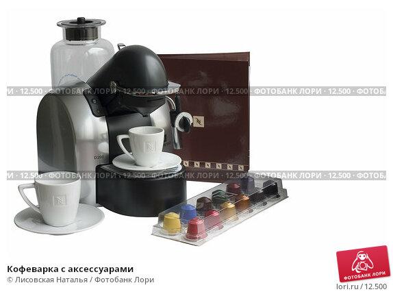 Кофеварка с аксессуарами, фото № 12500, снято 22 июля 2017 г. (c) Лисовская Наталья / Фотобанк Лори