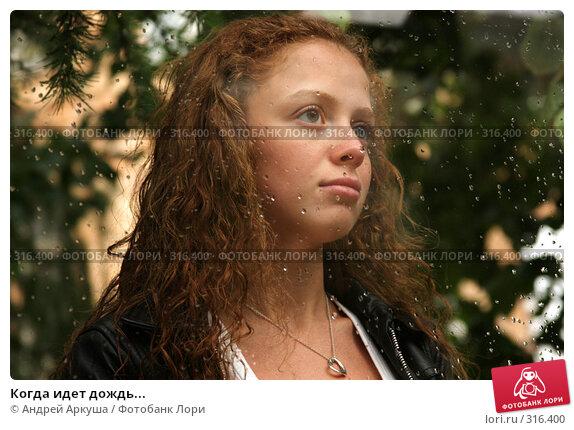 Когда идет дождь..., фото № 316400, снято 3 июня 2008 г. (c) Андрей Аркуша / Фотобанк Лори