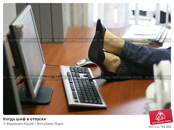 Когда шеф в отпуске, фото № 94260, снято 21 июня 2007 г. (c) Марюнин Юрий / Фотобанк Лори