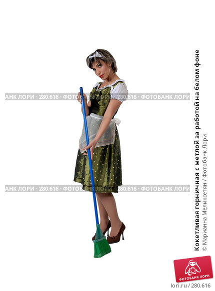 Кокетливая горничная с метлой за работой на белом фоне, фото № 280616, снято 4 мая 2007 г. (c) Марианна Меликсетян / Фотобанк Лори