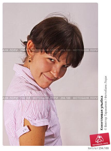 Кокетливая улыбка, эксклюзивное фото № 294188, снято 19 апреля 2008 г. (c) Виктор Тараканов / Фотобанк Лори