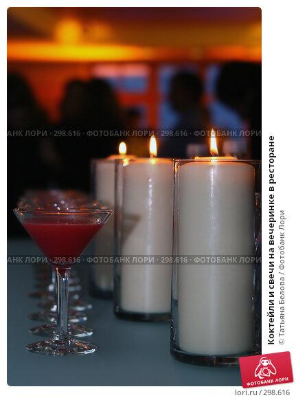 Купить «Коктейли и свечи на вечеринке в ресторане», фото № 298616, снято 22 мая 2008 г. (c) Татьяна Белова / Фотобанк Лори