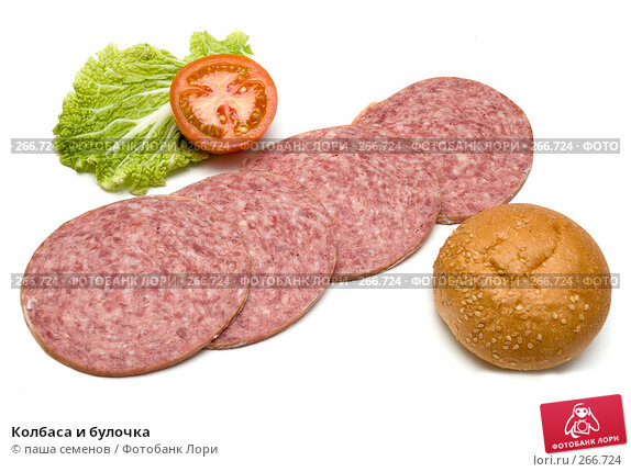 Купить «Колбаса и булочка», фото № 266724, снято 14 марта 2008 г. (c) паша семенов / Фотобанк Лори