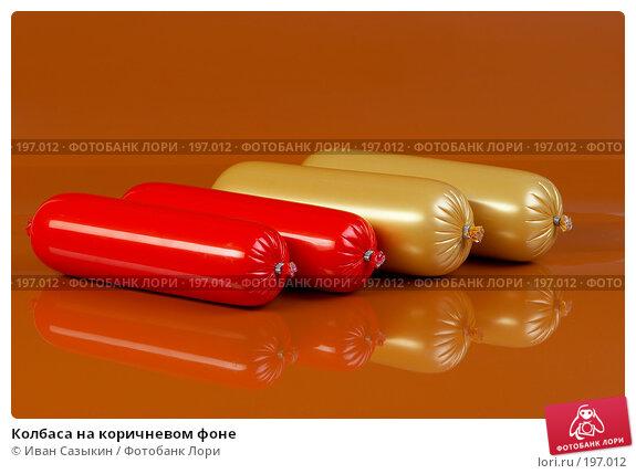 Колбаса на коричневом фоне, фото № 197012, снято 20 сентября 2005 г. (c) Иван Сазыкин / Фотобанк Лори