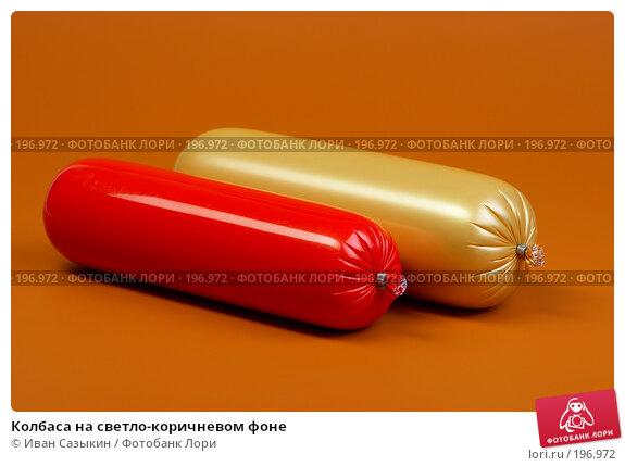 Колбаса на светло-коричневом фоне, фото № 196972, снято 20 сентября 2005 г. (c) Иван Сазыкин / Фотобанк Лори
