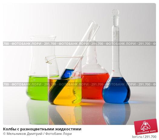 Колбы с разноцветными жидкостями, фото № 291700, снято 15 апреля 2008 г. (c) Мельников Дмитрий / Фотобанк Лори