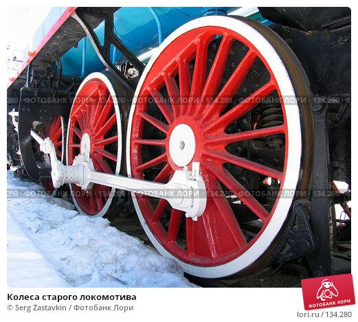 Колеса старого локомотива, фото № 134280, снято 9 апреля 2005 г. (c) Serg Zastavkin / Фотобанк Лори