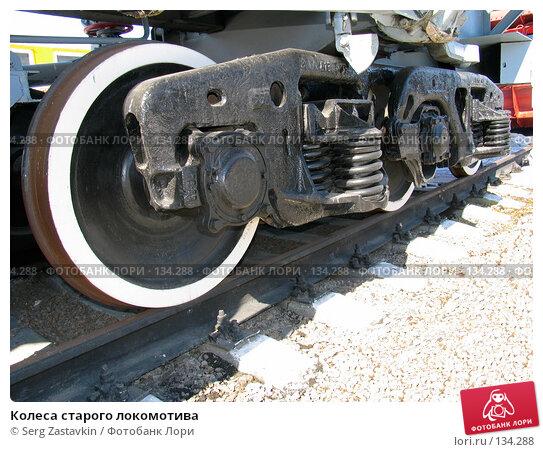 Колеса старого локомотива, фото № 134288, снято 9 апреля 2005 г. (c) Serg Zastavkin / Фотобанк Лори