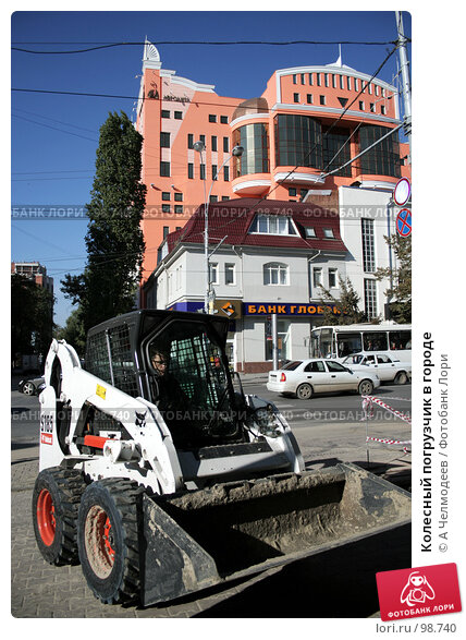 Колесный погрузчик в городе, фото № 98740, снято 9 октября 2007 г. (c) A Челмодеев / Фотобанк Лори