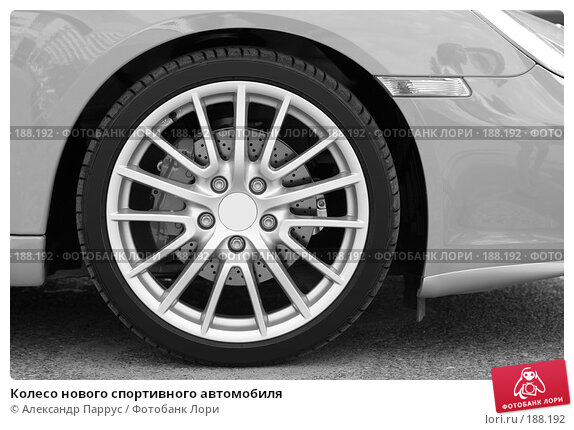 Колесо нового спортивного автомобиля, фото № 188192, снято 8 сентября 2007 г. (c) Александр Паррус / Фотобанк Лори
