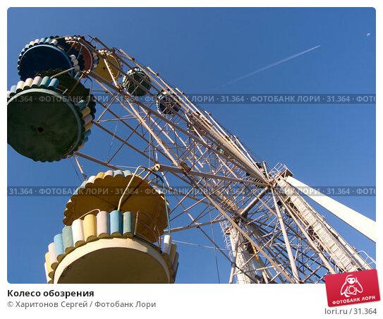Колесо обозрения, фото № 31364, снято 25 февраля 2007 г. (c) Харитонов Сергей / Фотобанк Лори
